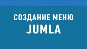 Создание меню в Joomla
