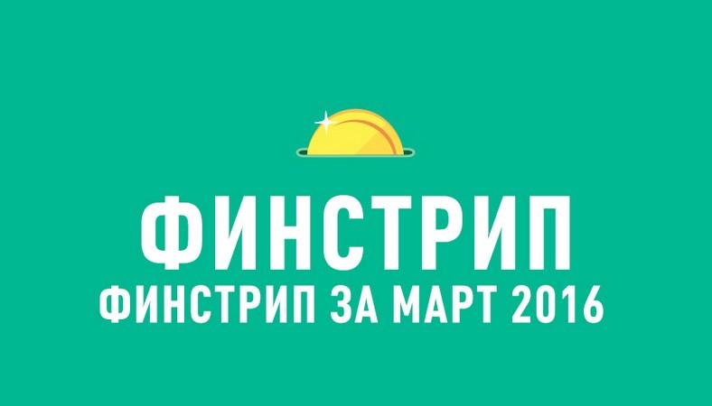 Финстрип за март 2016