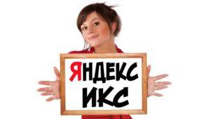 Что влияет на показатель Яндекса ИКС?