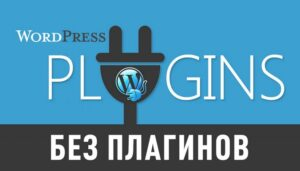 WordPress – без плагинов