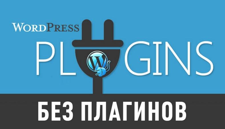 WordPress – без плагинов